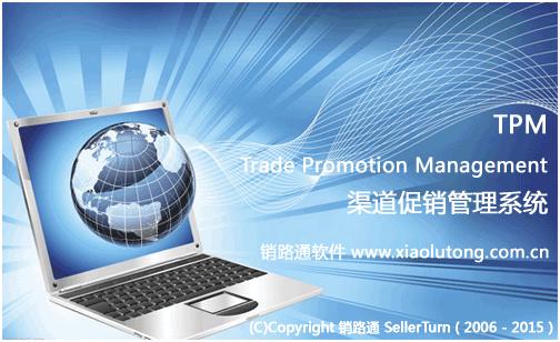 营销费用管控(TPM)